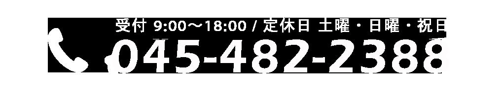 受付 9:00~18:00 / 定休日 土曜・日曜・祝日 045-482-2388